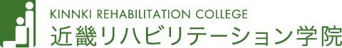 近畿リハビリテーション学院